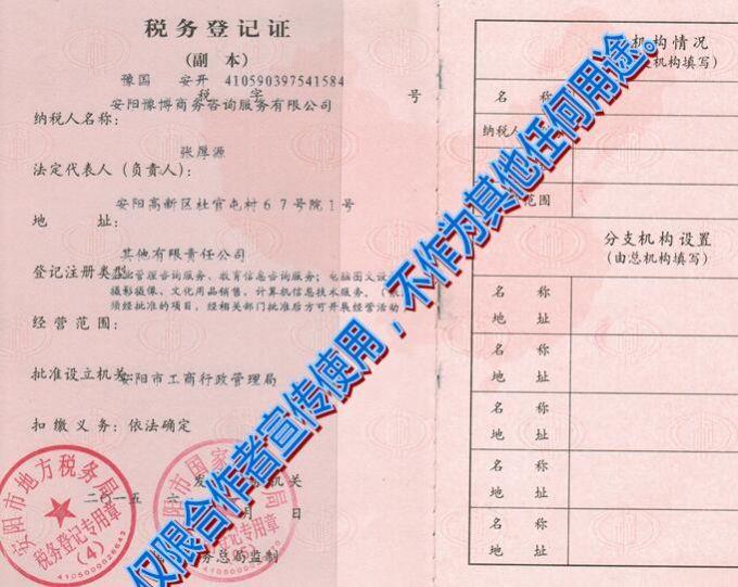 安阳豫博商务咨询服务有限公司
