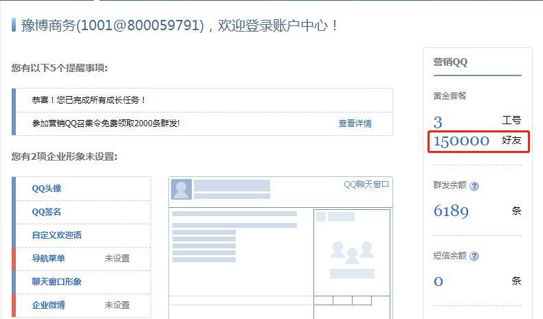 安阳豫博商务咨询服务有限公司简介(2021年版)